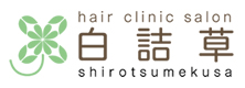 Hair Clinic Salon 白詰草 | 津山市 美容室 まつエクサロン